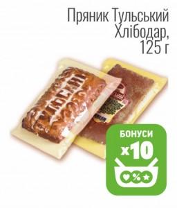 Пряник Тульский Хлебодар, 125 г