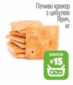 Печенье крекер с луком Ярич, кг