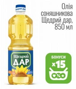 Масло подсолнечное Щедрый дар, 850 мл