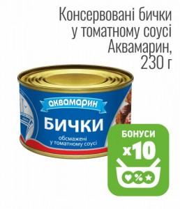 Консервированные бычки в томатном соусе Аквамарин, 230 г