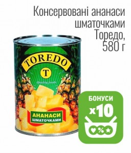 Консервированные ананасы кусочками Торедо, 580 г