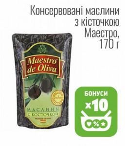 Консервированные маслины с косточкой Маестро, 170 г