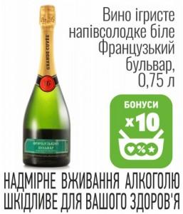 Вино игристое белое полусладкое Французский бульвар, 0,75 л