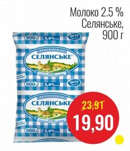 Молоко 2,5% Селянське, 900 г