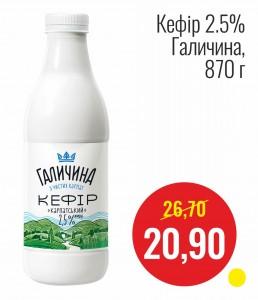 Кефир 2,5 % Галичина, 870 г