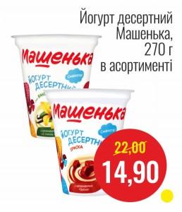 Йогурт десертный Машенька, 270 г
