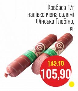Колбаса 1/с полукопченая салями Финская Глобино, кг