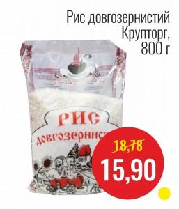 Рис долгозернистый Крупторг, 800 г