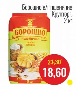 Мука в/с пшеничная Крупторг, 2 кг
