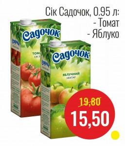 Сок Садочек, 0,95 л