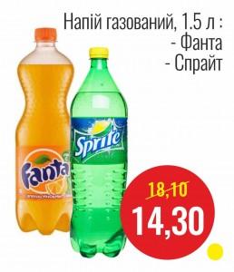 Напиток газированный, 1,5 л