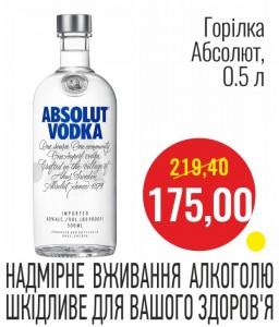 Водка Абсолют, 0,5 л