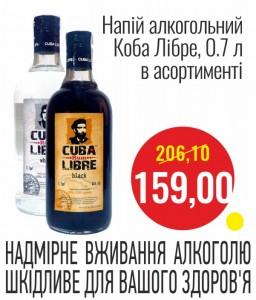 Напиток алкогольный Коба Либре, 0,7 л в асортименте