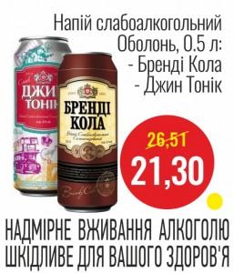 Напиток слабоалкогольный Оболонь, 0,5 л