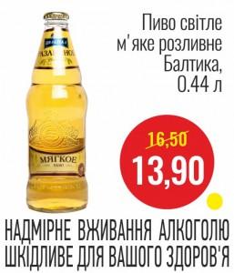 Пиво светлое мягкое разливное Балтика, 0,44 л