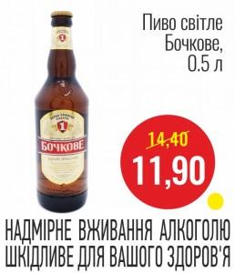 Пиво светлое Бочковое, 0,5 л