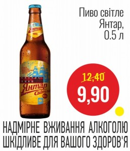 Пиво светлое Янтарь, 0,5 л