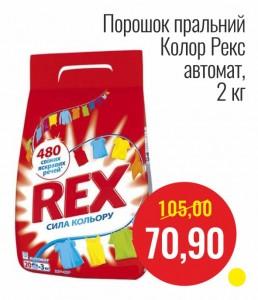 Порошок стиральный Колор Рекс автомат, 2 кг