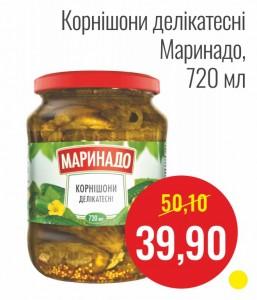 Корнишоны деликатесные Маринадо, 720 мл