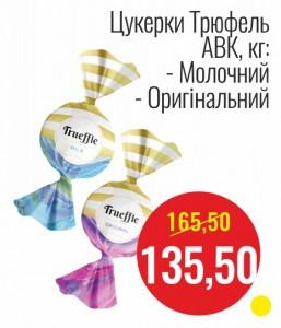 Конфеты  Трюфель АВК, кг: - Молочный - Оригинальный