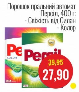 Порошок стиральный автомат Персил, 400 г: - Свежесть от Силан - Колор