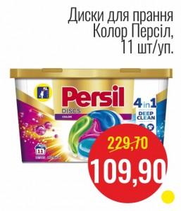 Диски для стирки Колор Персил, 11 шт./уп.