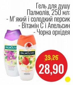 Гель для душа Палмолив, 250 мл: - Мягкий и сладкий персик - Витамин С и Апельсин - Черная орхидея