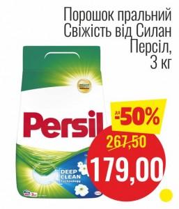 Порошок стиральный свежесть от Силан Персил, 3 кг