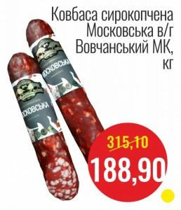 Колбаса сырокопченая Московская в/с Волчанский МК, кг