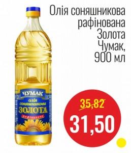 Масло подсолнечное рафинированное Золота Чумак, 900 мл
