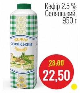 Кефир 2.5 % Селянский, 950 г