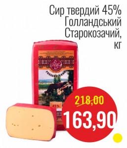 Сыр твердый 45% Голландский Старокозачий, кг