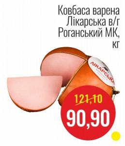 Колбаса вареная Докторская в/с Роганский МК, кг