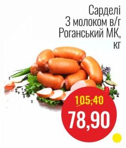 Сардели С молоком в/с Роганский МК, кг