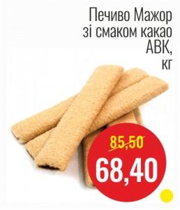 Печенье Мажор со вкусом какао АВК, кг
