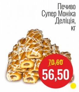 Печенье Супер Моника Делиция, кг