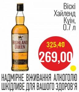Виски Хайленд Куин, 0.7 л