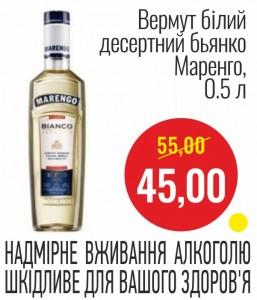 Вермут белый десертный бьянко Маренго, 0.5 л
