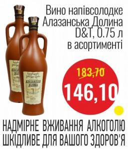 Вино полусладкое Алазанская Долина D&T, 0.75 л в ассортименте