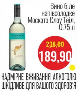 Вино белое полусладкое Москато Елоу Теил, 0.75 л