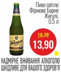 Пиво светлое Фирменное Барное Жигули, 0.5 л