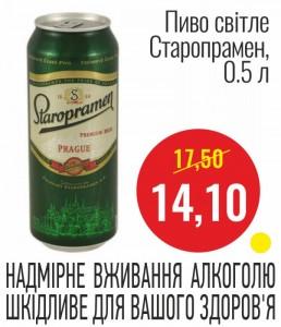 Пиво светлое Старопрамен, 0,5 л