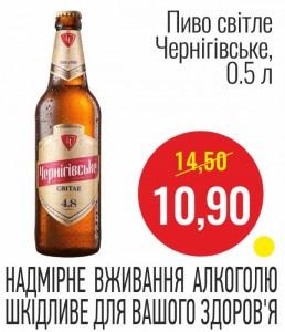 Пиво светлое Черниговское, 0.5 л