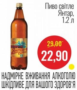Пиво светлое Янтарь, 1.2 л