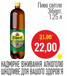 Пиво светлое Зиберт, 1.25 л