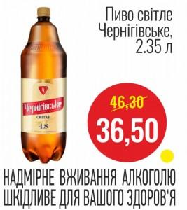 Пиво светлое Черниговское, 2.35 л