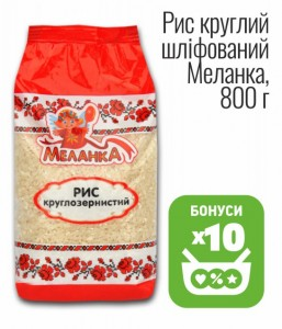 Рис круглый шлифованный Меланка, 800 г